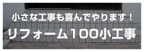 リフォーム100小工事