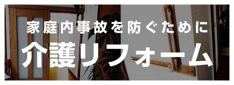 介護リフォ-ム