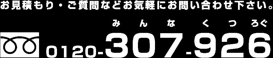 0120-307-926